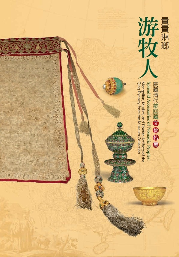 Splendid Accessories of Nomadic Peoples: Mongolian, Muslim, and Tibetan Artifacts of the Qing Dynasty from the Museum Collection