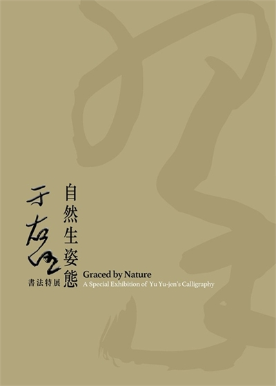 Graced by Nature  A Special Exhibition of Yu Yu-jen's  Calligraphy
