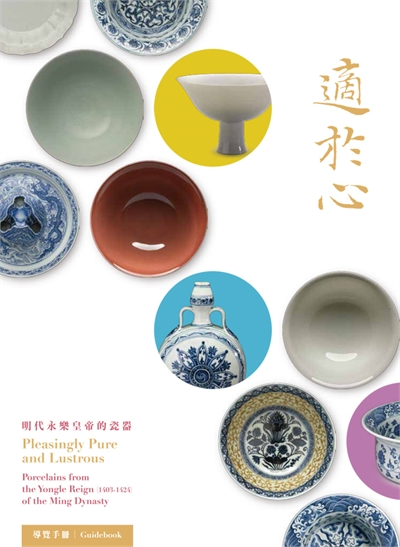 Pleasingly Pure and Lustrous: Porcelains from the Yongle Reign(1403-1424) of the Ming Dynasty (in Chinese)