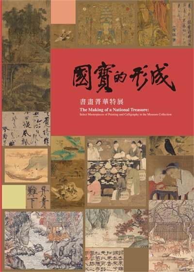 The Making of a National Treasure: Select Masterpieces of Painting and Calligraphy in the Museum Collection