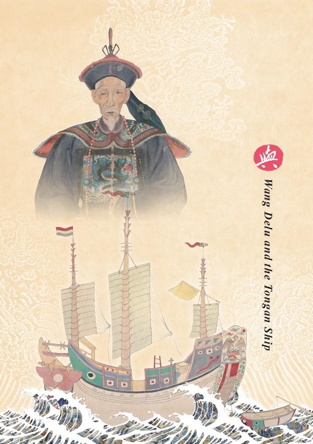 Wang Delu and the Tongan Ship