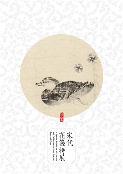 Exhibition Catalogue of the A Special Exhibition of Painting and Calligraphy on Song Dynasty Decorated Paper Special Exhibition(in Chinese)