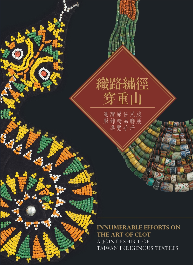 Guide Book to Innumerable Efforts on the Art of Clothes: A Joint Exhibit of Taiwan Indigenous Textiles(in Chinese)