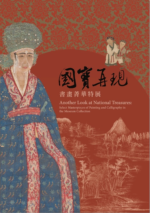 Another Look at National Treasure: Select Masterpiece of Painting and Calligraphy in National Museum Palace
