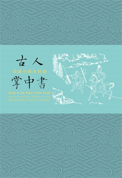 Books in the Palm of Your Hand: the Kerchief-box Editions in the National Palace Museum Collection (in Chinese)