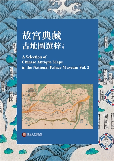 A Selection of Chinese Antique Maps in the National Palace Museum, Vol. 2