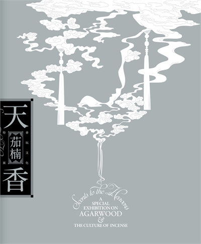 Exhibition catalogue Scents to the Heavens: A Special Exhibition on Agarwood & the Culture of Incense(in Chinese)