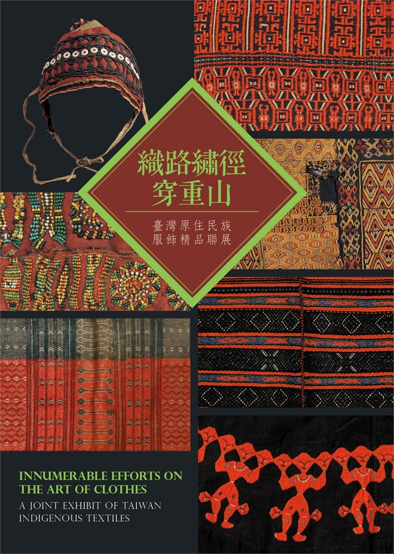 Exhibition catalogue Innumerable Efforts on the Art of Clothes: a Joint Exhibit of Taiwan Indigenous Textiles(in Chinese)