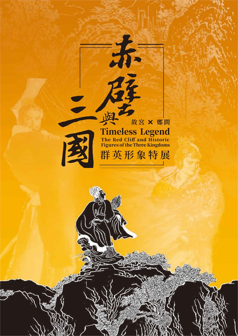 Exhibition catalogue Timeless Legend: the Red Cliff and Historic Figures of the Three Kingdoms(in Chinese)