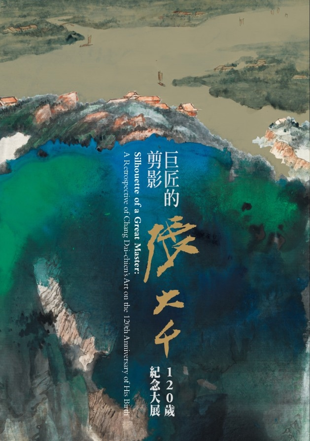 Exhibition Catalogue of Special Exhibition Silhouette of a Great Master: A Retrospective of Chang Dai-chien's Art on the 120th Anniversary of His Birth