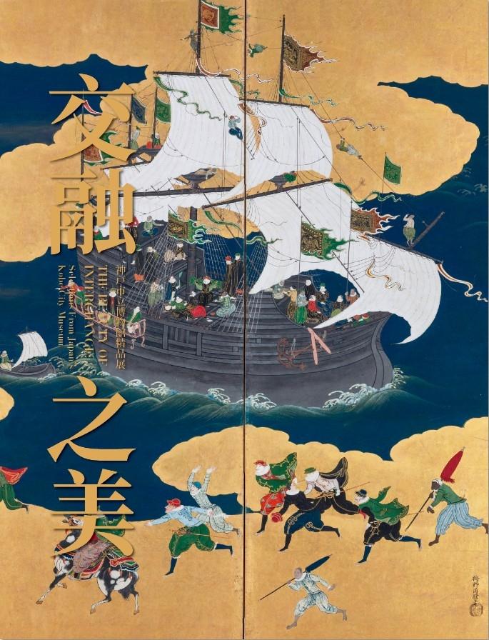「交融之美—神戶市立博物館精品展」圖錄