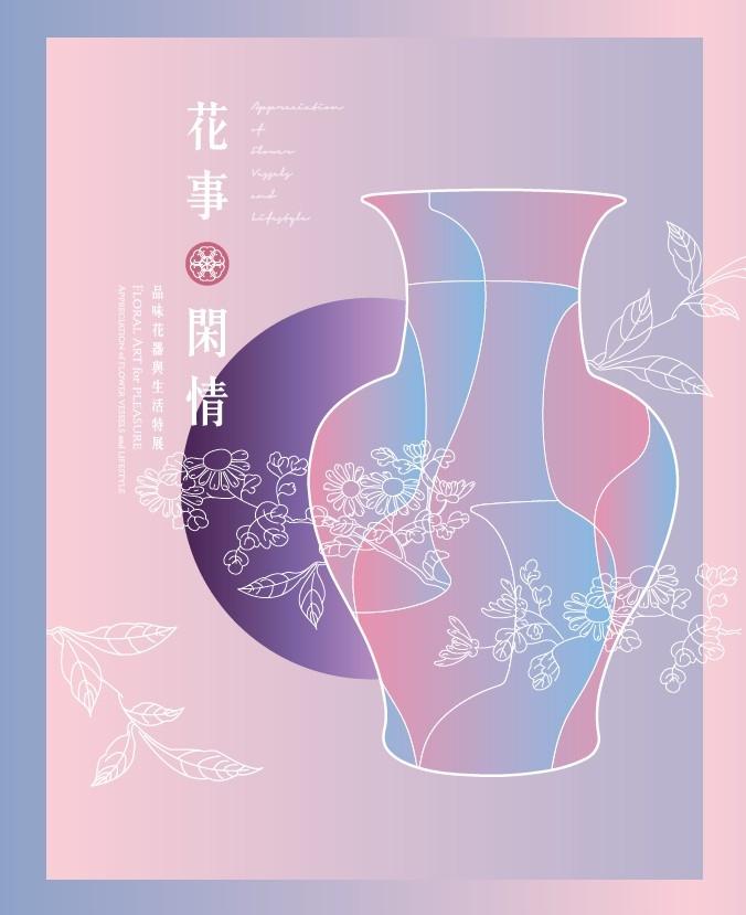 《花事閑情-品味花器與生活特展》