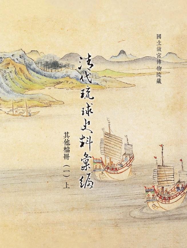 《清代琉球史料彙編》其他檔冊(一)