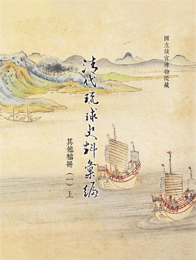 Compilation of Ryukyu's Historical Data from the Qing Dynasty: Others Rescripts Written in the Palace Memorials