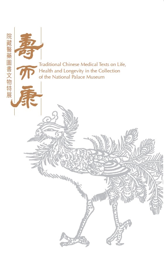 Traditional Chinese Medical Texts on Life, Health and Longevity in the Collection of the National Palace Museum