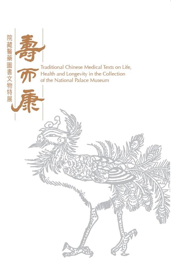 壽而康─院藏醫藥圖書文物特展