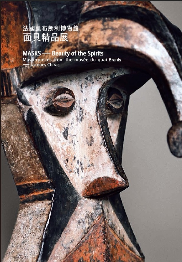 Mask―Beauty of the Spirits: Masterpieces from the musée du quai Branly - Jacques Chirac
