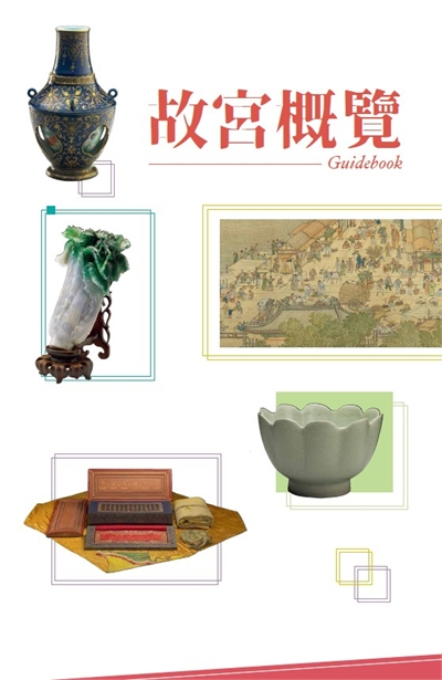 An Overview of the National Palace Museum(in Chinese)