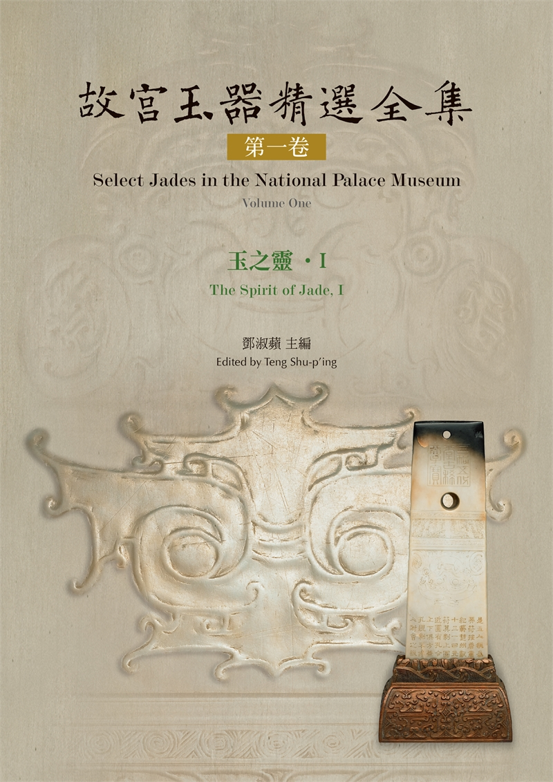 Select Jades in the National Palace Museum  Volume One  The Spirit of Jade, I