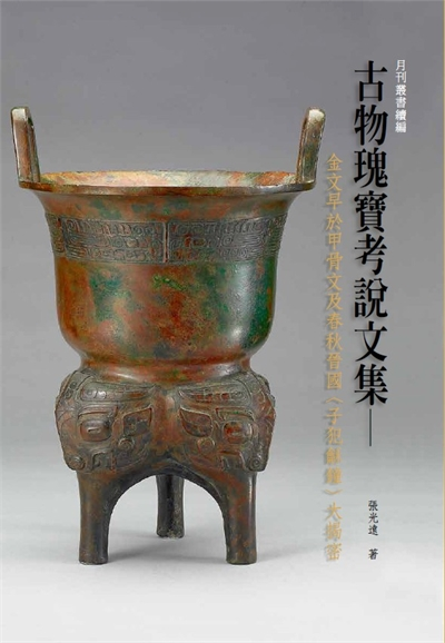 National Palace Museum Monthly Series: A Collection of Ancient Gems