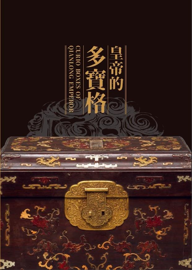 「皇帝的多寶格」導覽手冊