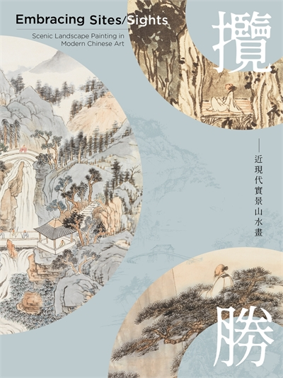 Embracing Sites/Sights: Scenic Landscape Painting in Modern Chinese Art