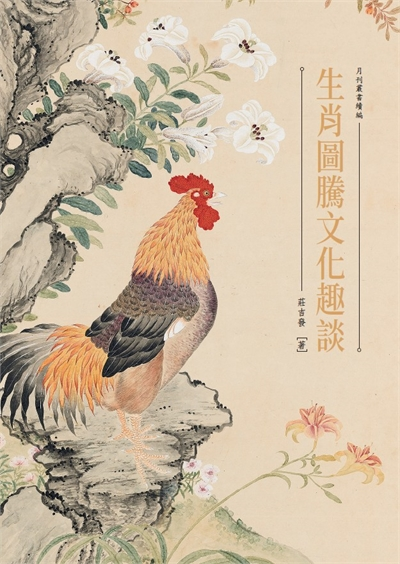 Sequel to The National Palace Museum Monthly of Chinese Art: