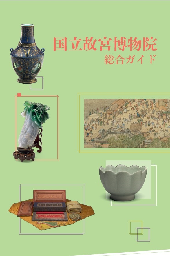 Comprehensive National Palace Museum Guidebook (in Japanese)