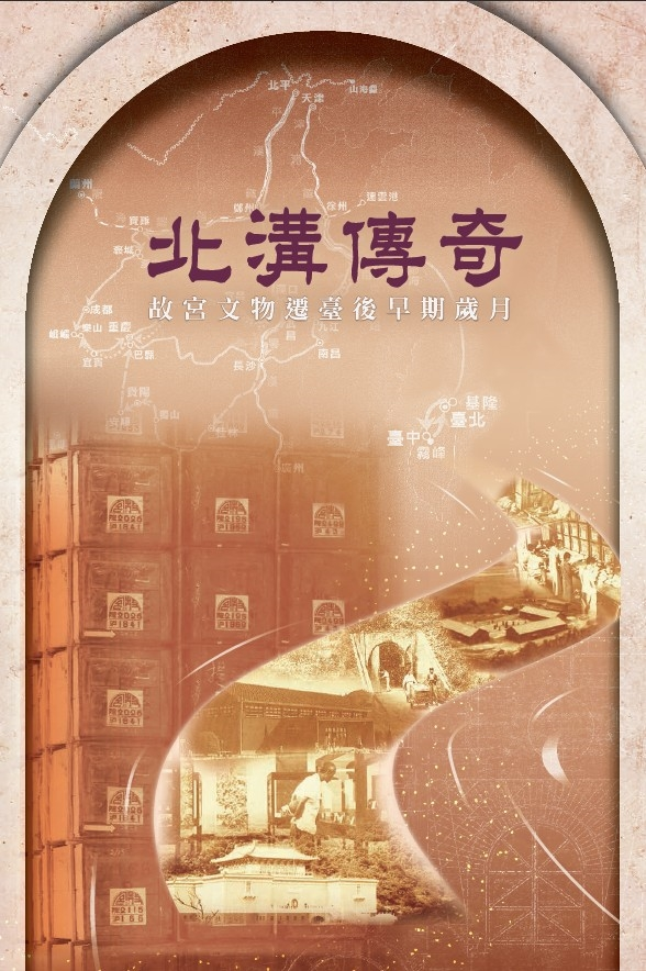 Exhibition Guidebook (in Chinese) to Special Exhibition The Beigou Legacy: The National Palace Museum's Early Years in Taiwan (format: e-book; full test)