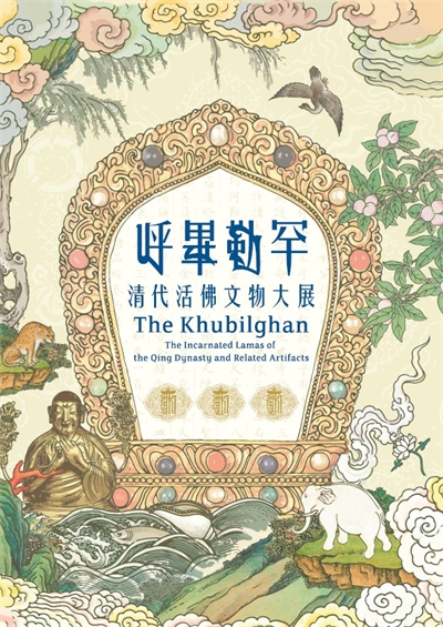 The Khubilghan : The Incarnated Lamas of the Qing Dynasty and Related Artifacts