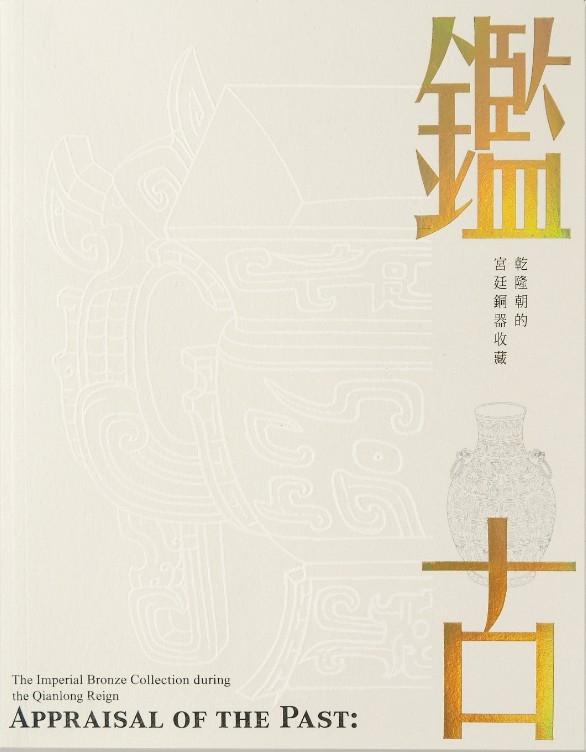 鑑古─乾隆朝的宮廷銅器收藏