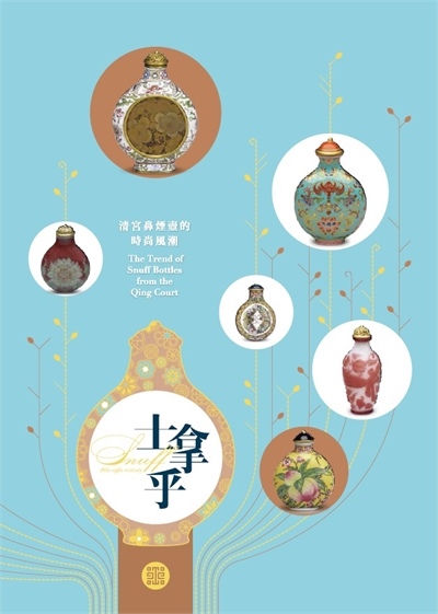 Exhibition Catalogue of Special Exhibition The Trend of Snuff Bottles from the Qing Court