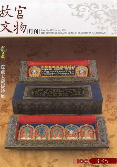 故宮文物月刊335期