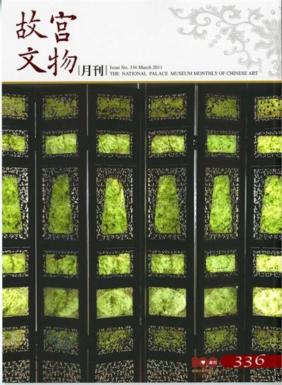 故宮文物月刊336期