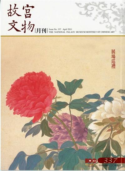 故宮文物月刊337期