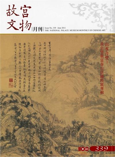 故宮文物月刊339期
