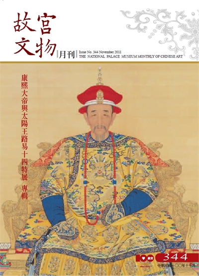 故宮文物月刊344期