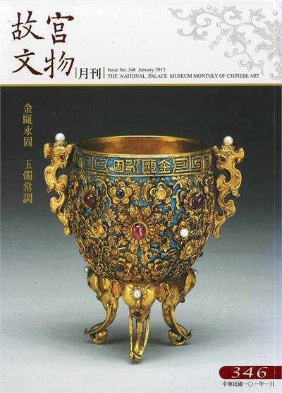 The National Palace Museum Monthly of Chinese Art (no. 346, January) (in Chinese)