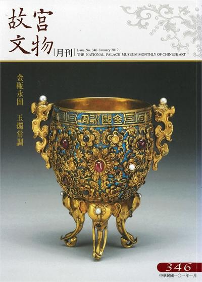 故宮文物月刊346期
