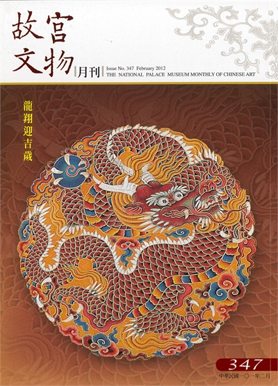 The National Palace Museum Monthly of Chinese Art (no. 347, December) (in Chinese)