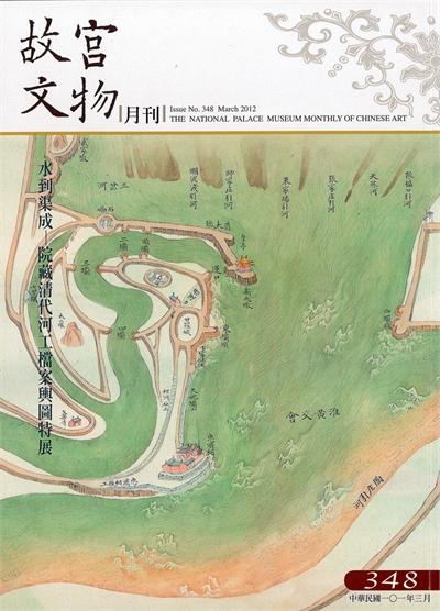 故宮文物月刊348期(三月份)