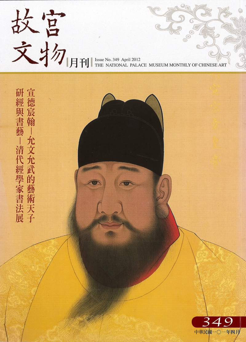 The National Palace Museum Monthly of Chinese Art (no. 349, April) (in Chinese)