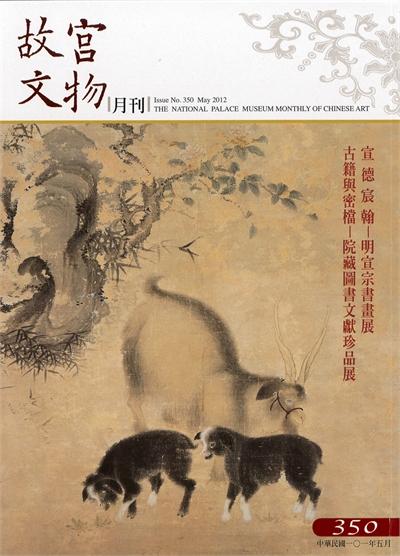 故宮文物月刊350期