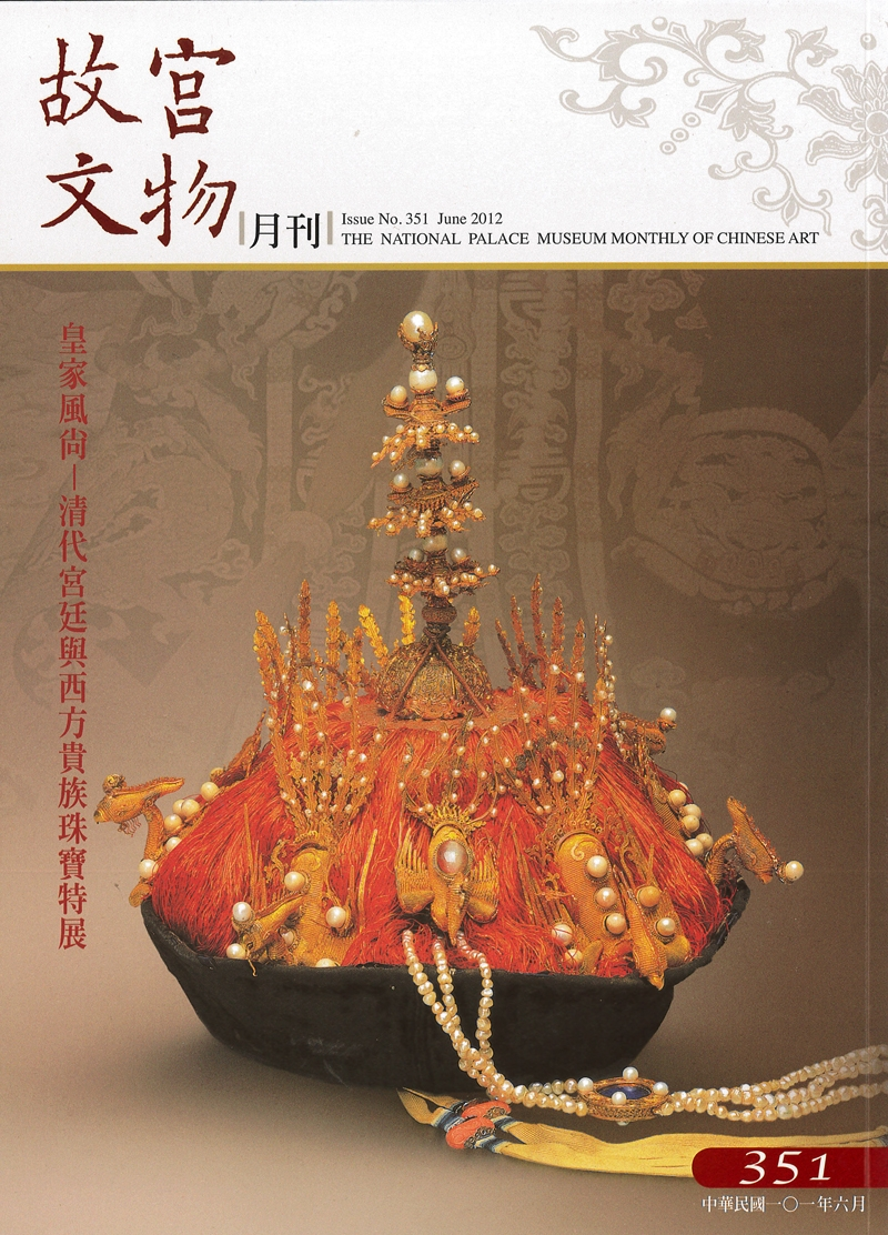 The National Palace Museum Monthly of Chinese Art (no. 351, June) (in Chinese)