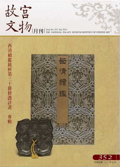 The National Palace Museum Monthly of Chinese Art (no. 352, July) (in Chinese)