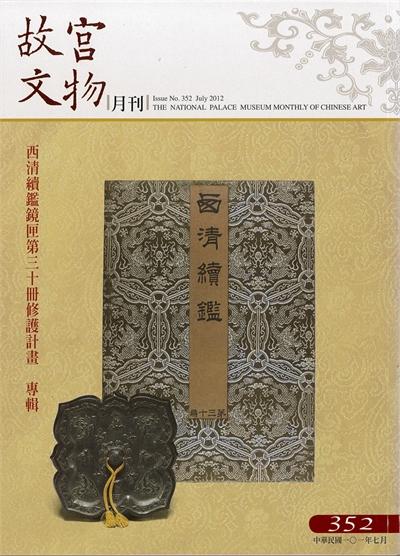 故宮文物月刊352期