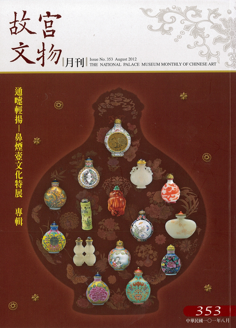 The National Palace Museum Monthly of Chinese Art (no. 353, Aug) (in Chinese)