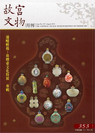 故宮文物月刊353期(八月份)
