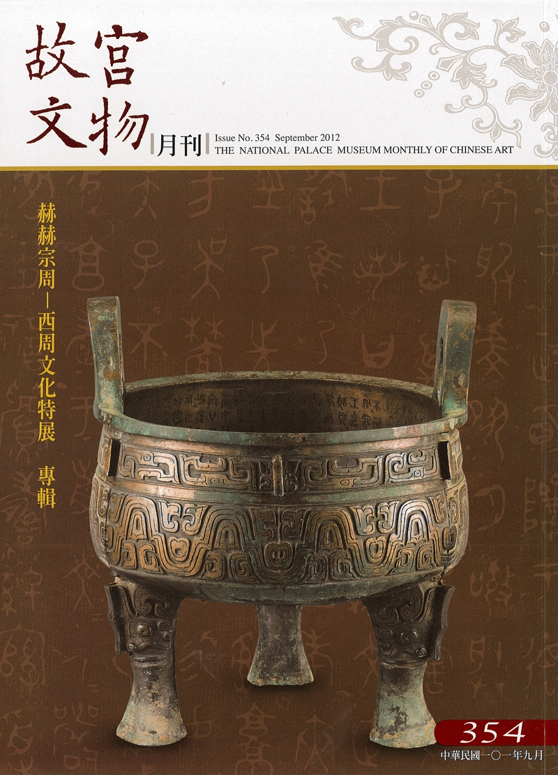 The National Palace Museum Monthly of Chinese Art (no. 354, Sep) (in Chinese)
