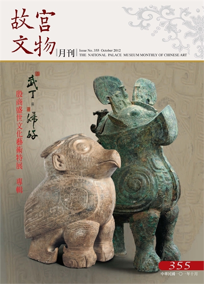 The National Palace Museum Monthly of Chinese Art (no. 355, Oct) (in Chinese)